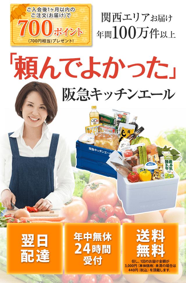 関西 阪急 キッチン エール